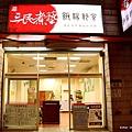 003-三民煮藝小吃店001.jpg