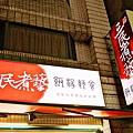 004-三民煮藝小吃店002.jpg