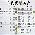 006-三民煮藝小吃店005.jpg