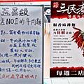 007-三民煮藝小吃店006.jpg