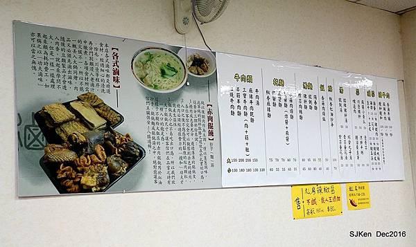 016-三民煮藝小吃店009.jpg