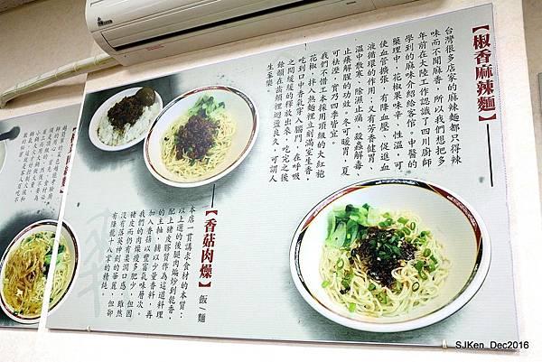 022-三民煮藝小吃店019.jpg