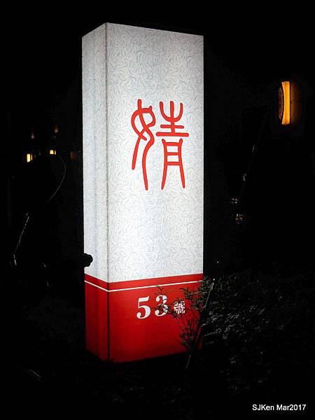 007-2017.03.18 婧 Shabu 001.JPG
