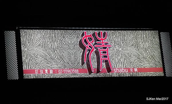 012-2017.03.18 婧 Shabu 005.JPG