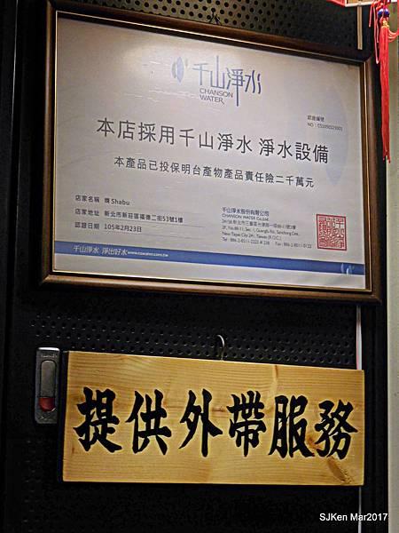 017-2017.03.18 婧 Shabu 057.JPG