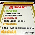052-2017.03.18    婧 Shabu 059.JPG