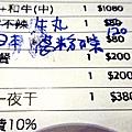 057-2017.03.18    婧 Shabu 168.JPG