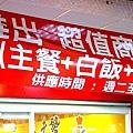 09-泰老饕泰式小館55.jpg