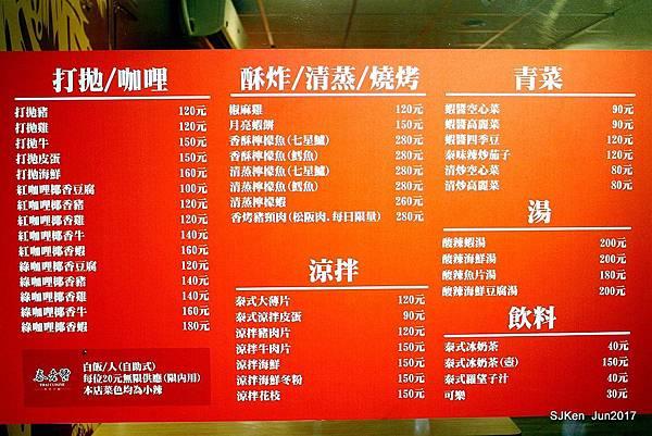 17-泰老饕泰式小館59.jpg