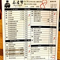 40-泰老饕泰式小館05.jpg