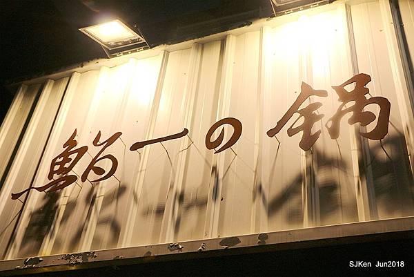 03-鮨一の鍋107.jpg
