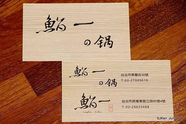 79-鮨一の鍋018.jpg