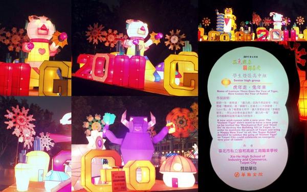 2011-02-13 2011  台北燈節6.JPG