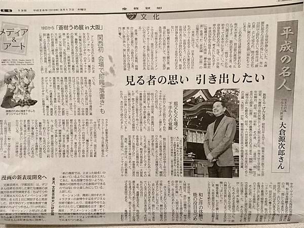 20160317news.jpg