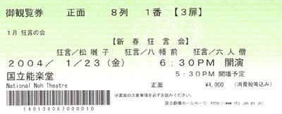 noh_040123_04.jpg