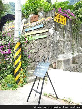 新竹五峰民宿入口
