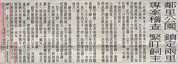 自由時報清狗便報導環保局.jpg