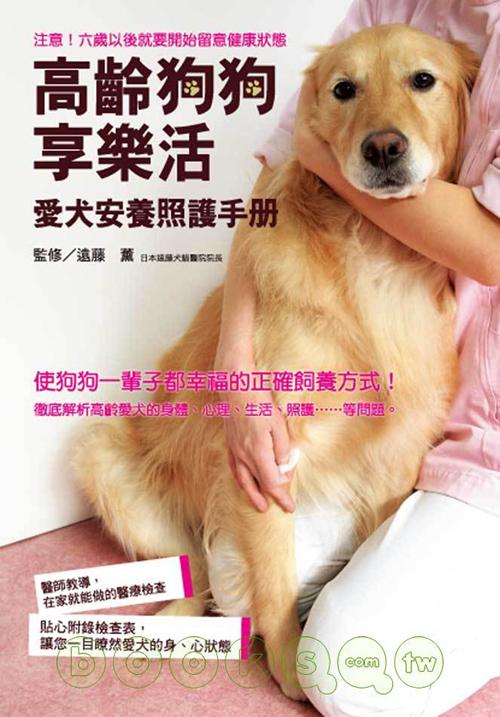 高齡狗狗享樂活.jpg
