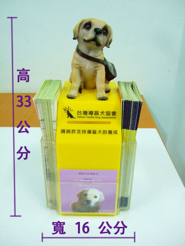 台灣導盲犬協會捐款箱1a.jpg