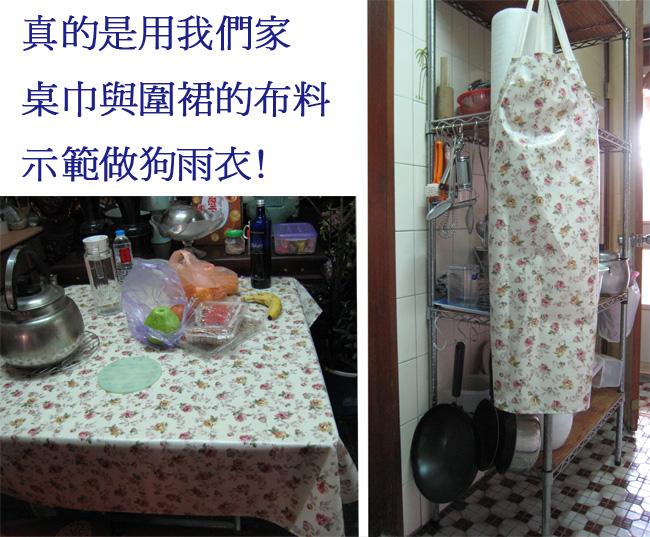 桌巾圍裙布料.jpg