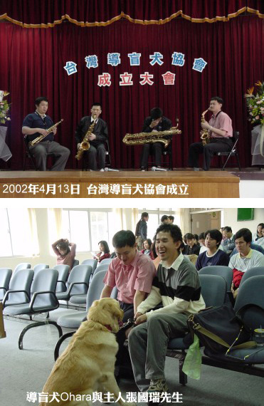 台灣導盲犬協會成立大會1.jpg