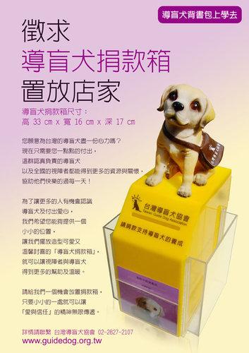 台灣導盲犬協會捐款箱.jpg