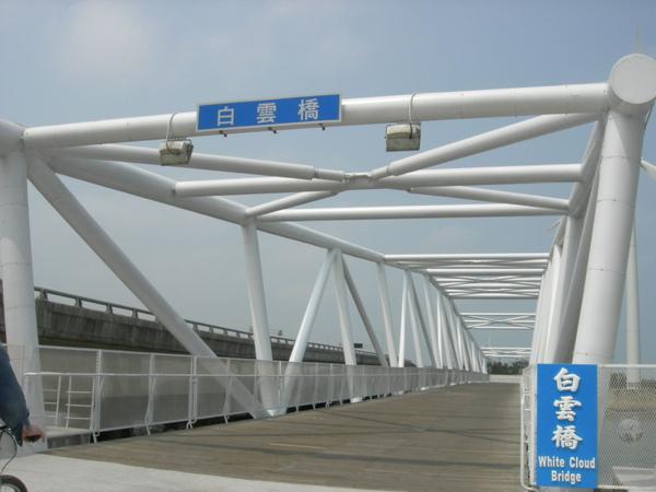 白雲橋.jpg