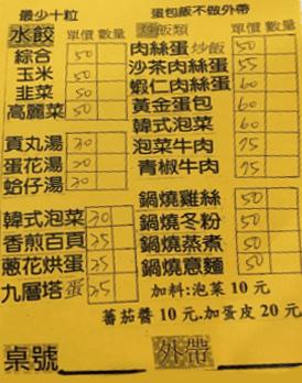 大水餃菜單