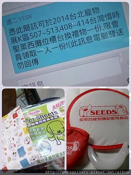 2014-07-15-20-39-36_deco.jpg