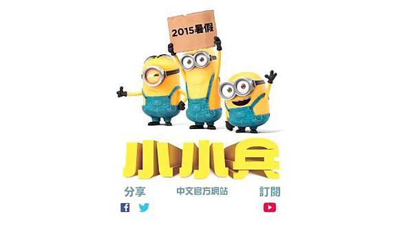 【小小兵】第三支精采可愛預告.mp4_20150705_141533.796.jpg