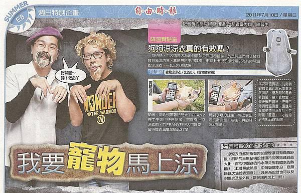 20110710自由時報-1.jpg
