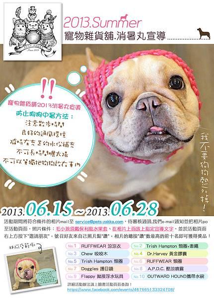 2013_消暑丸