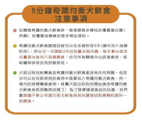4.奇蹟均衡注意事項-small.jpg