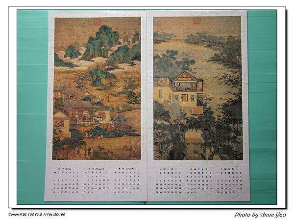 Pintoo中英月曆示範照.JPG