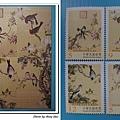 仙萼長春+郵票.jpg