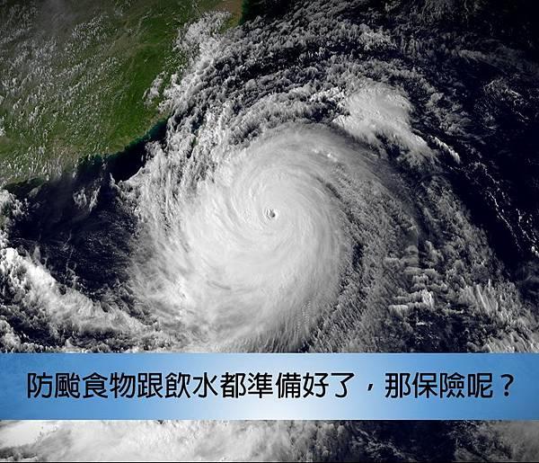 怎麼規劃保險~颱風險的比較與介紹_部落格封面.jpg