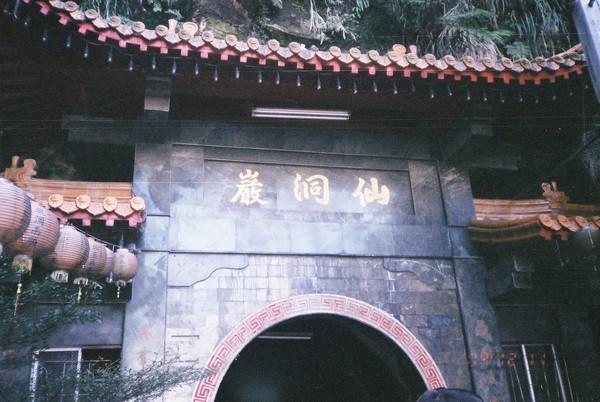 2004冬。地理課「地理實察」- 仙洞巖