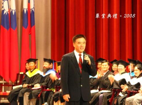 20080621畢業典禮 002.jpg