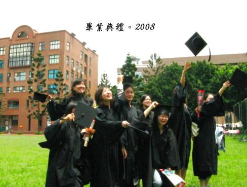 20080621畢業典禮 020.jpg