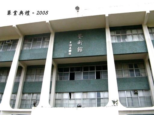 20080621畢業典禮 022.jpg