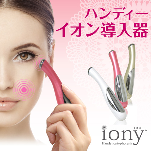 iony500-1