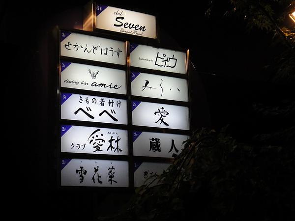 京都賞楓00089_調整大小.JPG