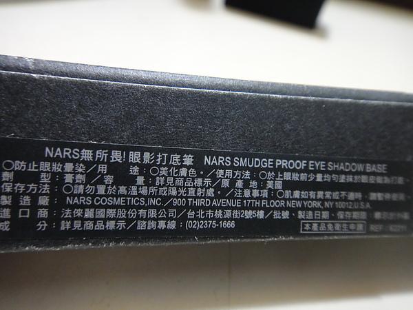 NARS00003_調整大小.JPG