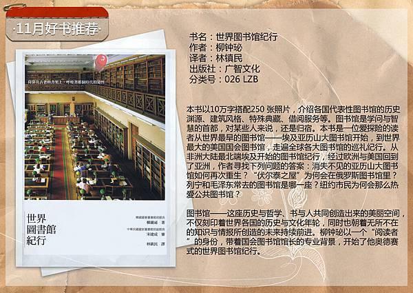 世界图书馆纪行