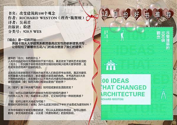改变建筑的100个观念