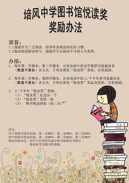 图书馆悦读奖励办法 copy