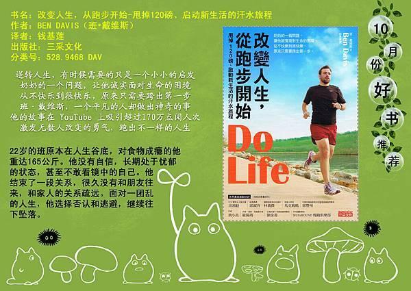 改变人生,从跑步开始-甩掉120磅、启动新生活的汗水旅程
