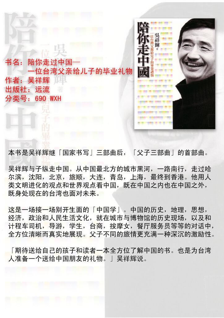 陪你走过中国—一位台湾父亲给儿子的毕业礼物.jpg