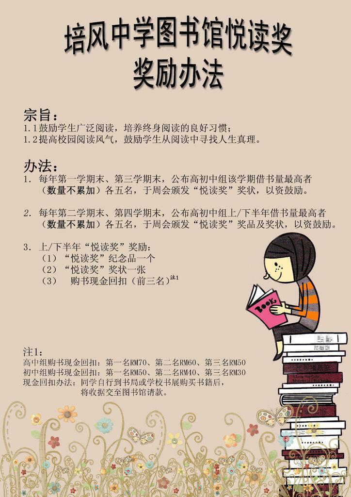 图书馆悦读奖励办法 copy.jpg