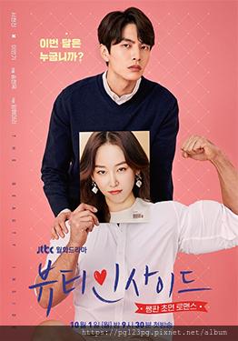 Beauty_Inside_JTBC.png